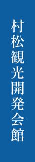 村松観光開発会館  リンクボタン